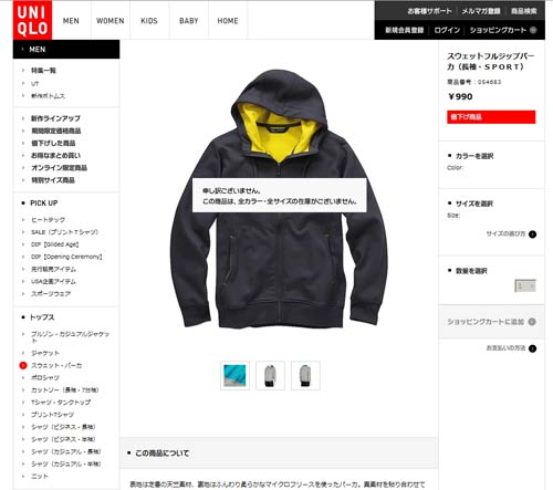 UNIQLO Interface parka